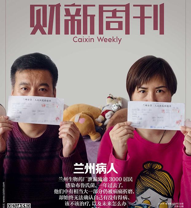 中国《财新周刊》报道该事件的封面截图(财新)