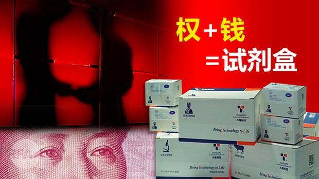 美媒再爆中国处理疫情不当 检测试剂涉腐败