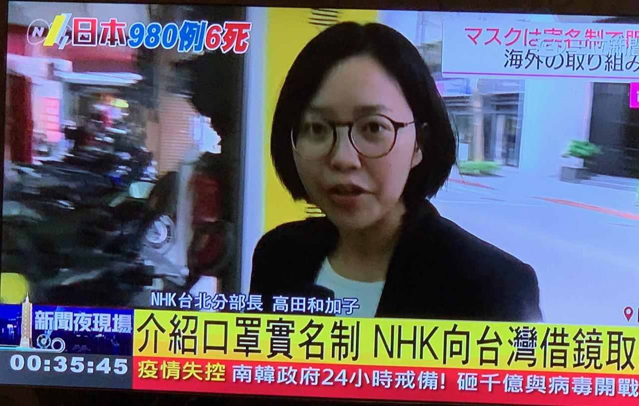 台湾防疫作为引发日本NHK报导。(记者夏小华翻摄)