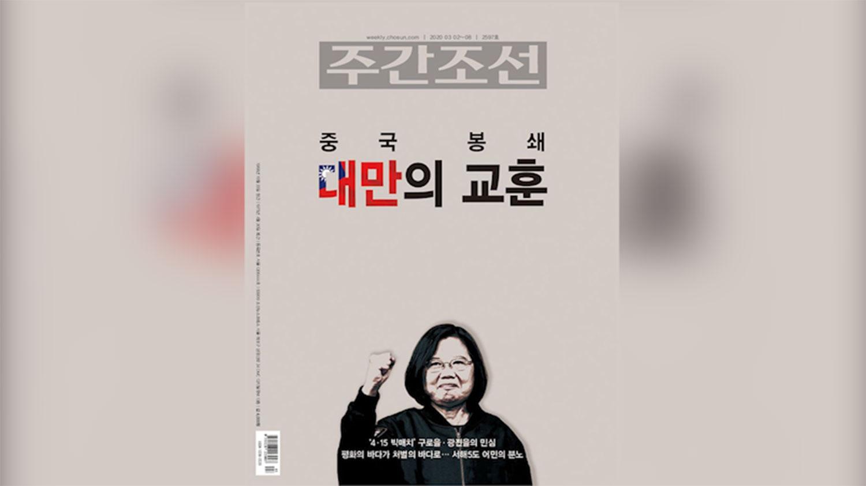 """台湾防疫令国际刮目,蔡英文登上韩国媒体。(摘自""""周刊朝鲜"""")"""