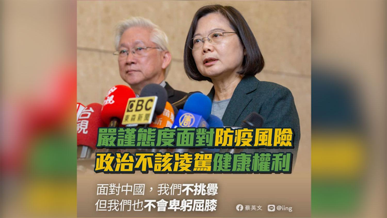 台湾在防疫工作上面对两岸关系挑战。(蔡英文脸书)