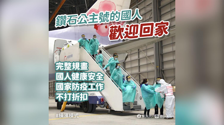 台湾处理钻石公主号返台乘客加强防护。(蔡英文脸书)