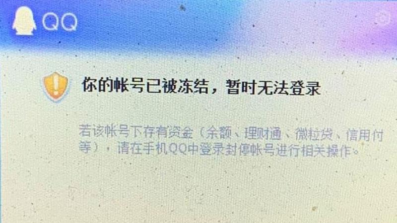 在台大陆人士龚与剑表示透过大陆软件QQ发出武汉肺炎台湾报纸新闻照片后遭封锁。(龚与剑提供)