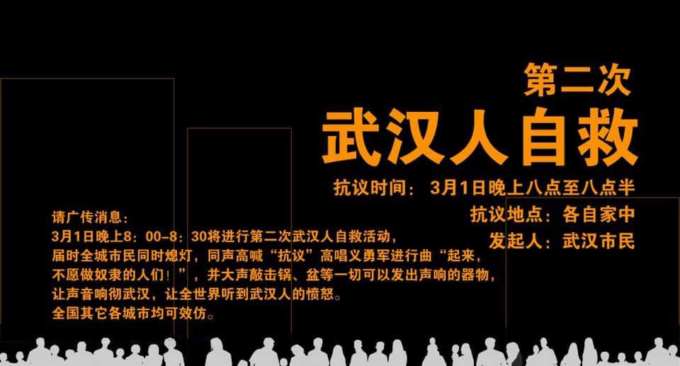 """有武汉人在网上发起""""第二次武汉人自救""""。(网路截图)"""
