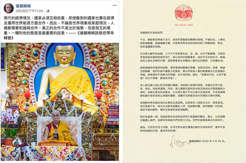 左图:面对肺冠病毒大流行,达赖喇嘛呼吁国际合作,是为尊重、利他。(达赖喇嘛中文脸书);右图:面对肺冠病毒大流行,达赖喇嘛发公开信为世界祈求疫情尽早止息。(达赖喇嘛脸书)