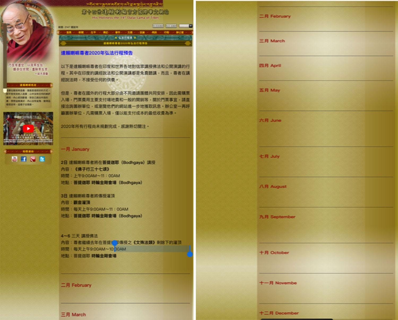 左图:达赖喇嘛官方国际华文网站显示达赖喇嘛最近一次公开行程在1月4-6日在印度讲法。(达赖喇嘛官网);右图:达赖喇嘛官方国际华文网站显示达赖喇嘛今年二月以后至年底行程均空白。(达赖喇嘛官网)