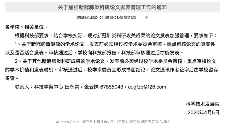 中国管控病毒溯源论文的发表 鲍彤:共产党怕真相