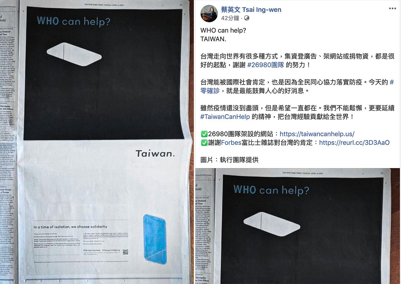 左图:蔡英文脸书分享台湾16小时内2万多人集资新台币1千多万,先买下4月14日纽约时报全版广告,回应世卫总干事谭德塞指控台湾对他人身攻击。右图:蔡英文脸书分享台湾人集资买下4月14日纽约时报全版广告,回应世卫总干事谭德塞指控台湾对他人身攻击。(蔡英文脸书)