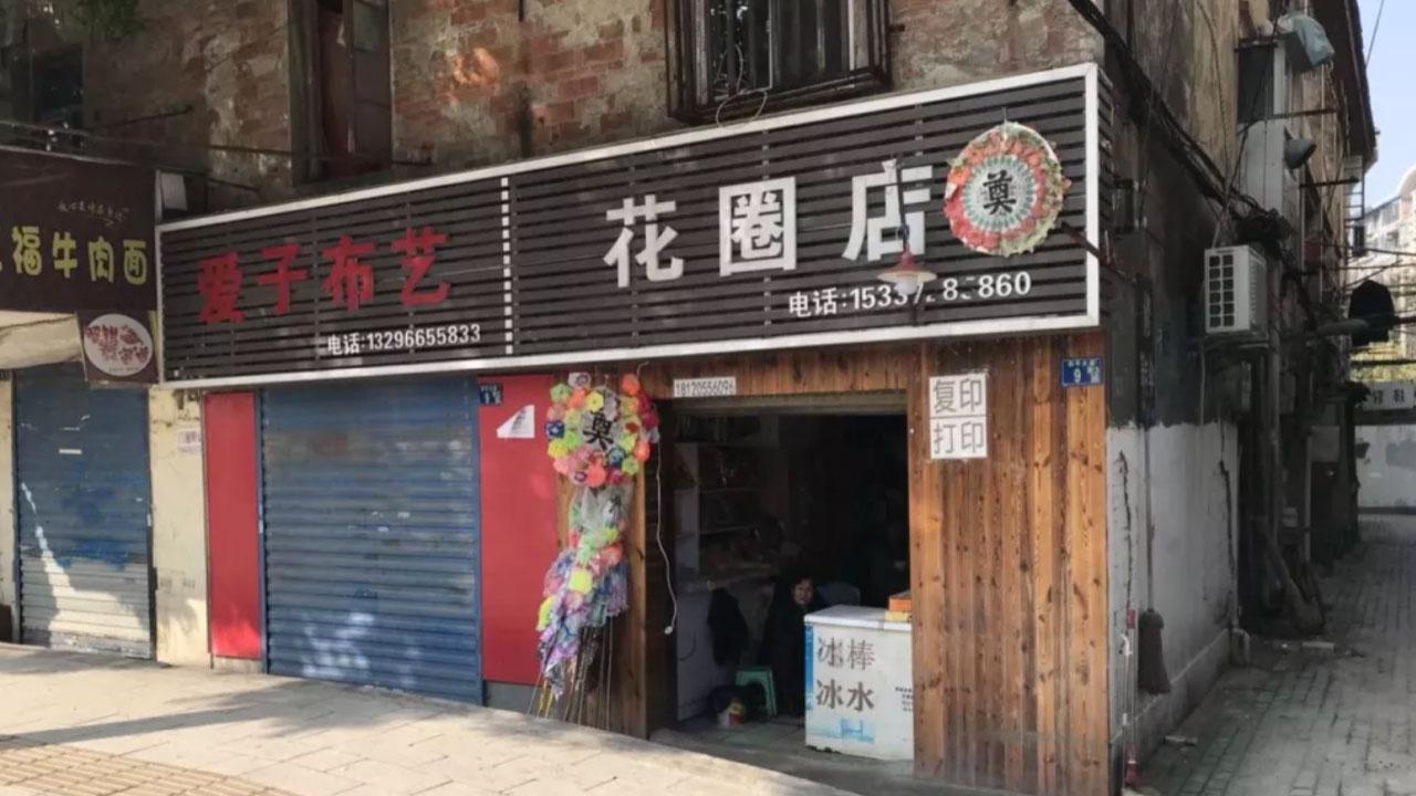 大部份的店在封城后关了,1月31日花圈店开门了。(郭晶拍摄)