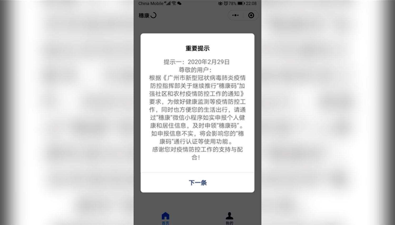 广州也推电子健康码。(民众提供)