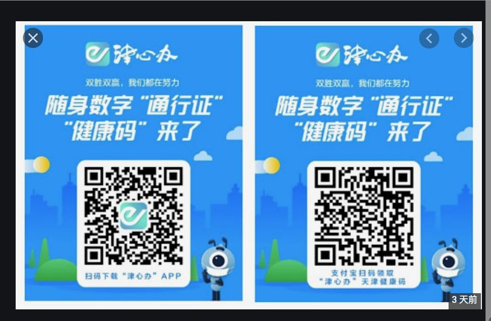 天津也推电子健康码。(摘自网路)