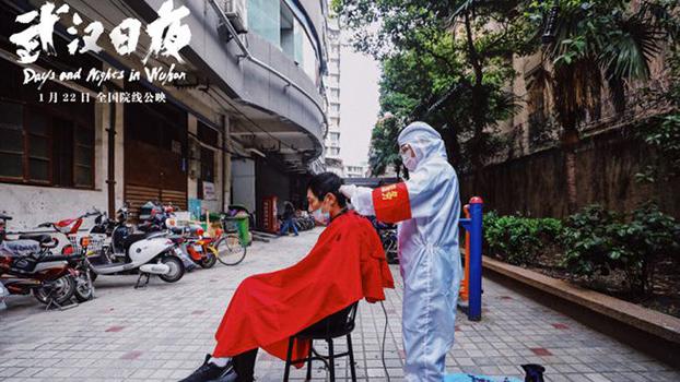 《武汉日夜》电影预告(中国青年网)