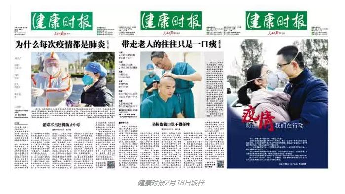 人民日报下属的健康时报版面。(网站截图)