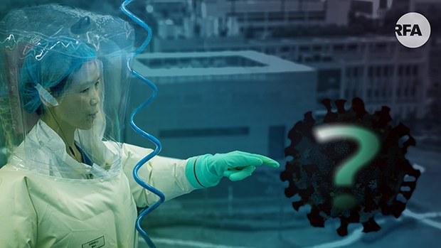 新冠病毒从武汉病毒所实验室泄露的说法仍是焦点(自由亚洲电台制图)
