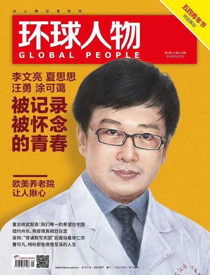 最新一期《環球人物》封面(圖源:環球雜誌)