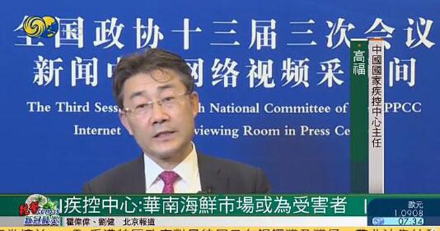 中国国家疾控中心主任高福接受凤凰卫视专访(视频截图)