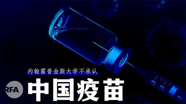 约翰霍普金斯大学不再认可中国疫苗