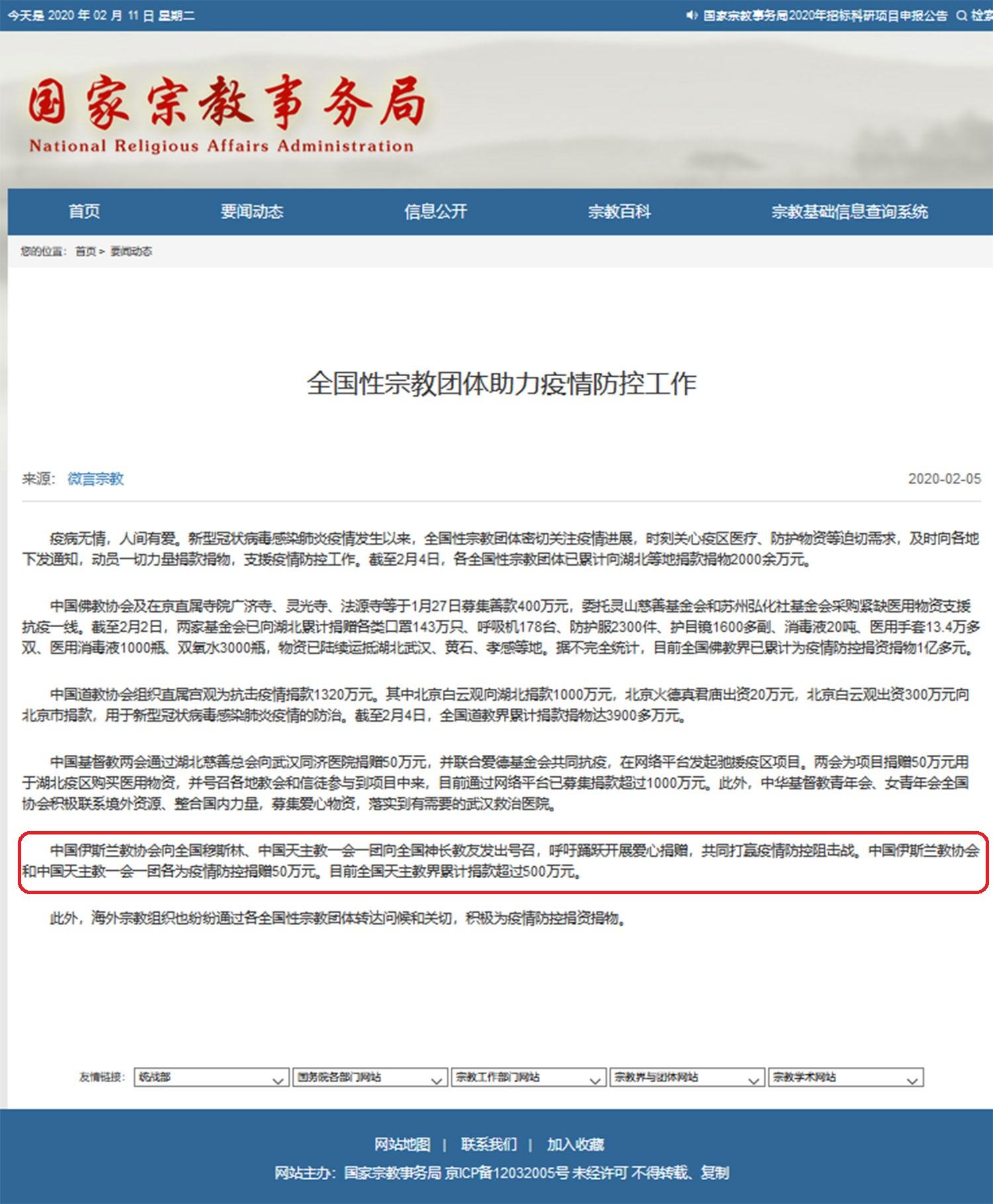 截至2020年02月10日,中国伊斯兰界捐款捐物累计超过四千万人民币。但是中国国家宗教局网站显示的依然是50万人民币。(网页截图)