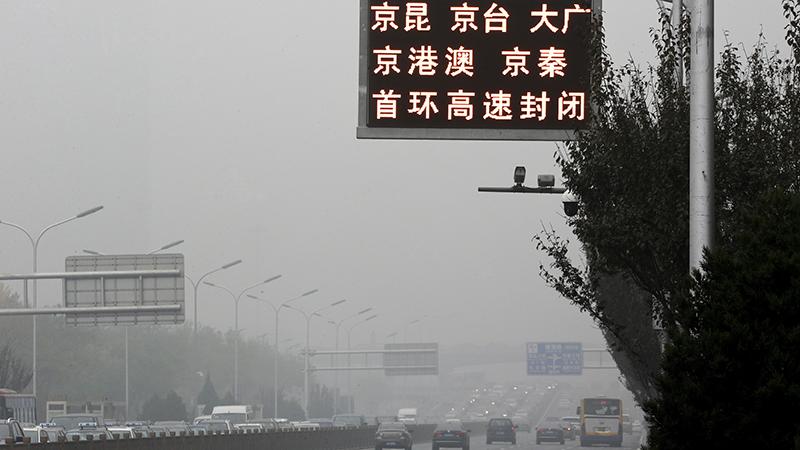 2018年11月14日,严重雾霾迫使北京封闭多条高速公路。(美联社)