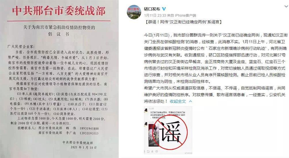 """左图:河北邢台政府无力应对疫情,向民营企业家募捐。右图:武汉市揭发将传闻当""""谣言""""处理。(网络截图)"""