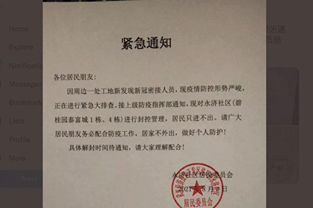 武汉十多个小区实行封闭式管理,居民不得外出。(乔龙提供)