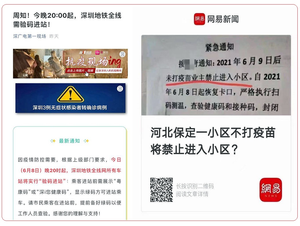 左图:深圳地铁全线需验健康码进站。右图:河北保定一社区通知居居民,进社区须出示健康码和接种码。(网络图片)