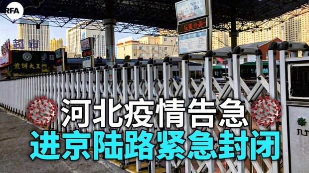 """疫情凶猛反弹 北京紧急封路 """"武汉场景""""再现中国"""