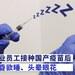 冀黑两省病例居高不下   上海民众接种国产疫苗后多日不适