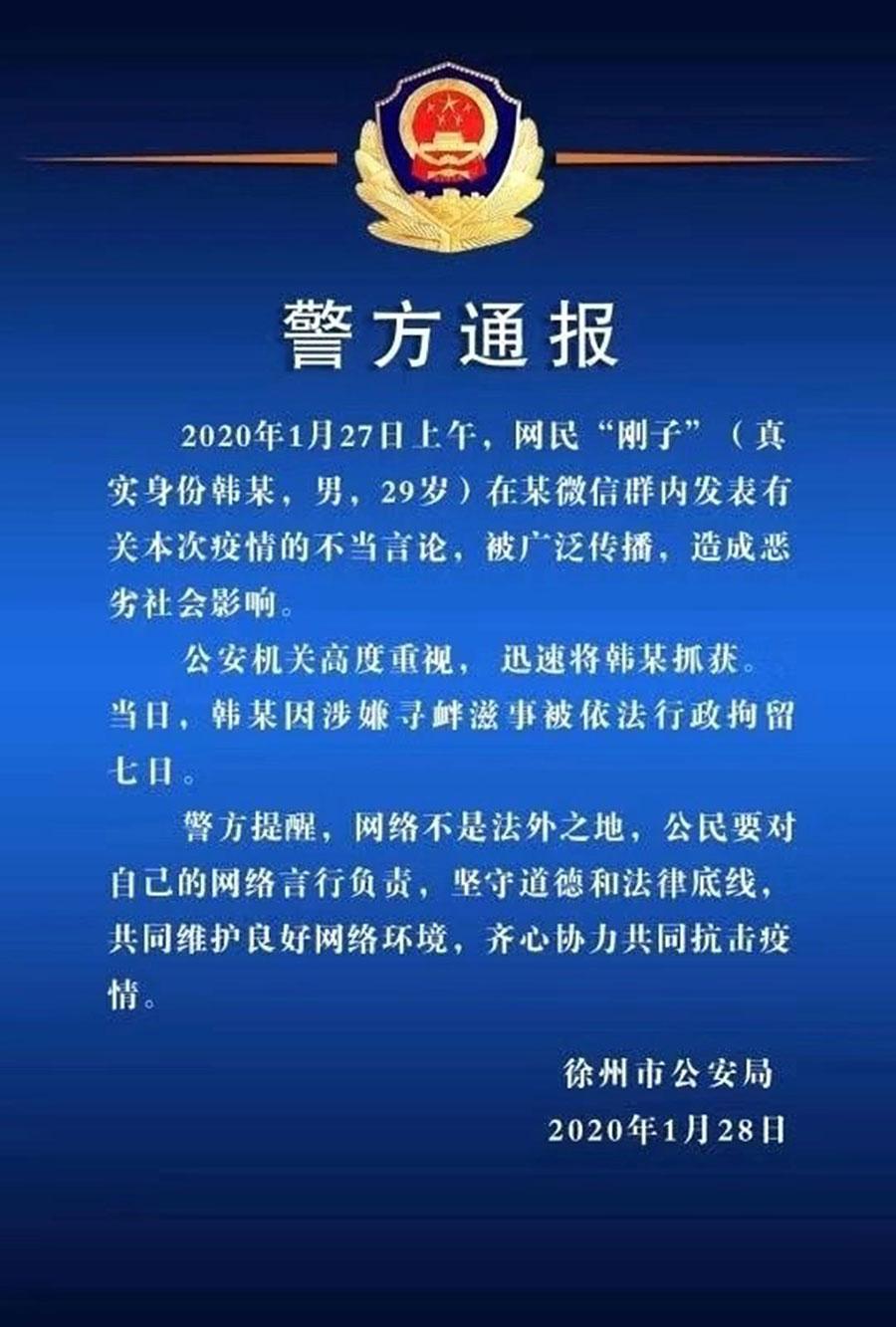 """徐州市公安局通报,网民韩某发表有关疫情的""""不当言论"""",拘留7日。(网络图片/乔龙提供)"""