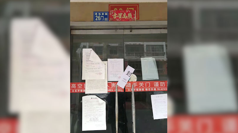 武汉青山某小区有门栋被封,十多户不能出门。(志愿者提供/记者乔龙)