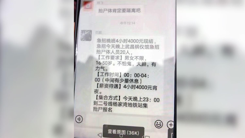 武汉市武昌殡仪馆人手不足,高薪招聘临时工。(网络图片/乔龙提供)