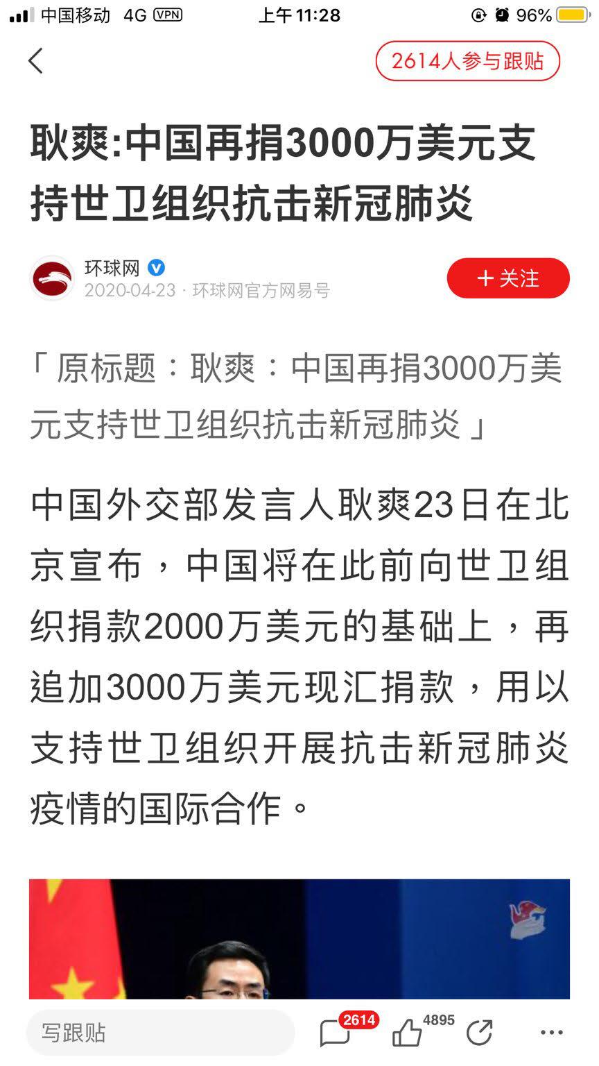 去年春季,中國向世界衛生組織提供兩筆共五千萬美元捐助。(網絡圖片)