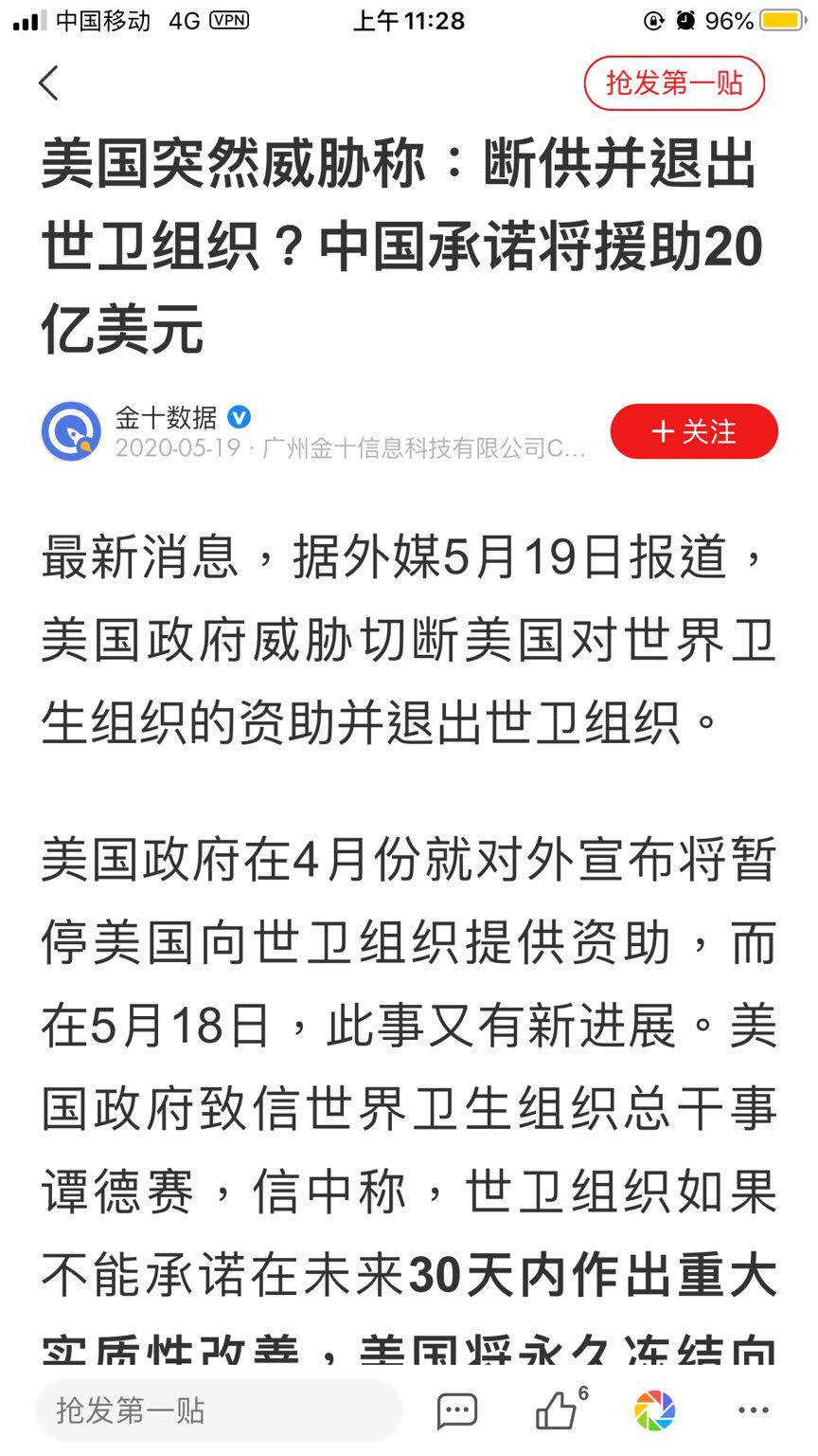 去年中国承诺向世卫组织提供20亿美元援助。(网络截图)