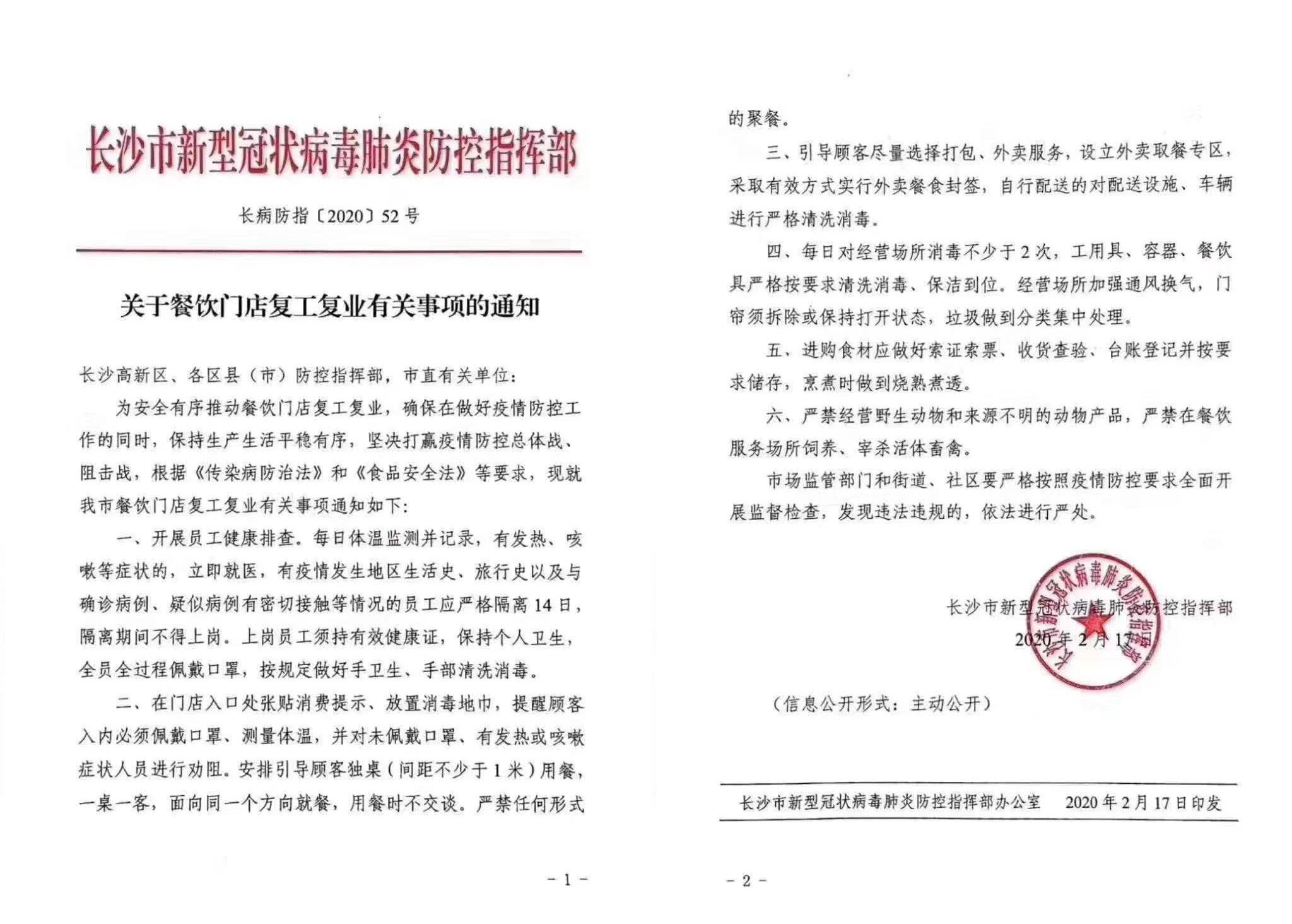 长沙市政府发出的复工令。(志愿者提供/记者乔龙)