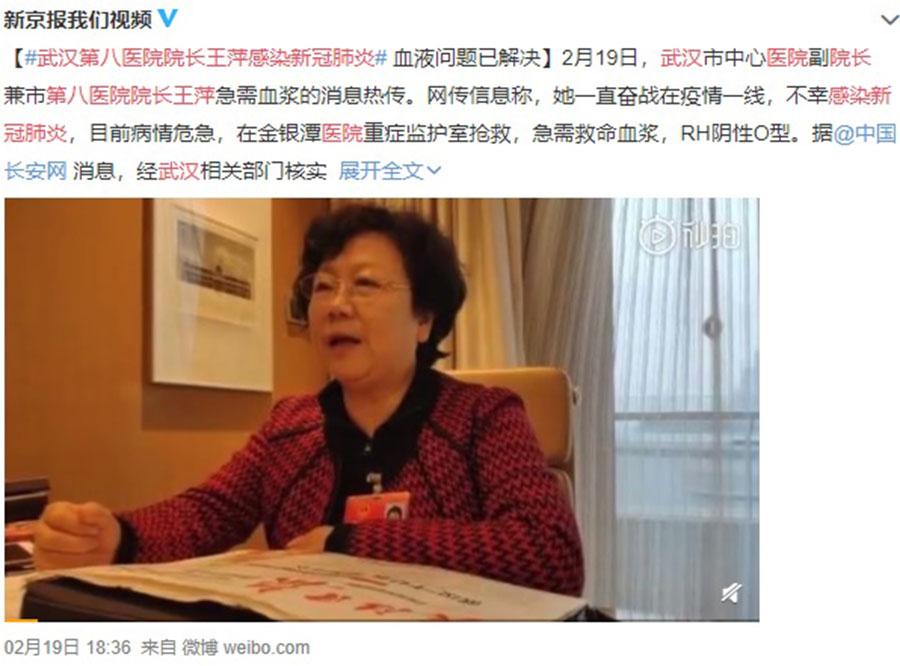 武汉市第八医院院长王萍不幸感染新冠肺炎(网络截图/乔龙提供)