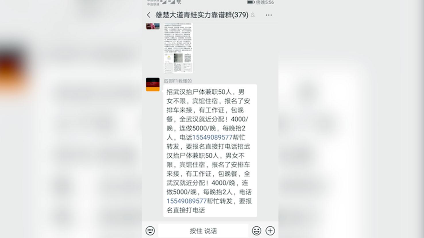 武汉殡仪馆高薪招聘尸体搬运工。(志愿者提供/记者乔龙)
