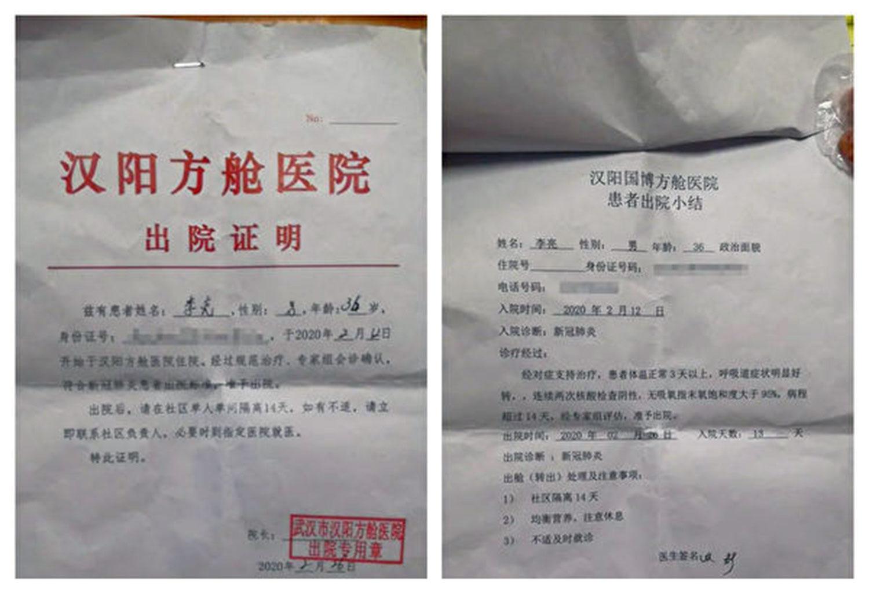 左图:李亮在方舱医院出院证明;右图:李亮出院小结。(家属提供/澎湃新闻)