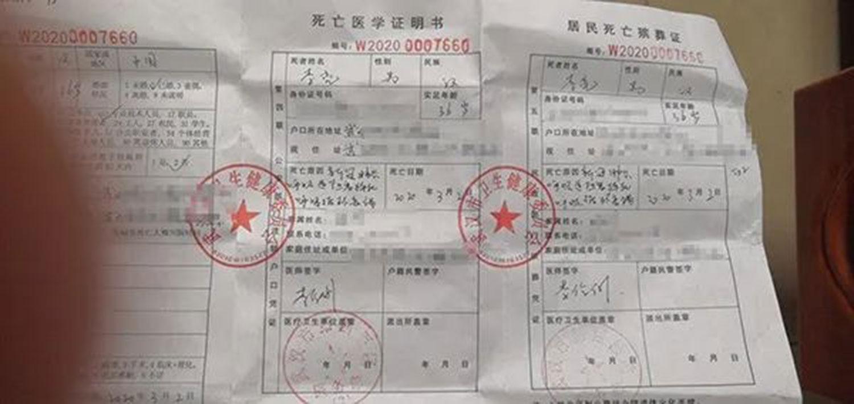 李亮死亡证明。(家属提供/澎湃新闻)