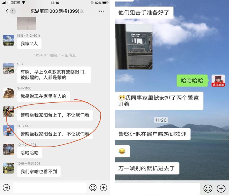 左图:武汉东湖庭园微信群披露,警察进入居民家庭戒备。右图: 武汉东湖庭园居民披露,每户家庭有两名警察。(微信截图/乔龙提供)