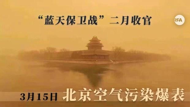 北京八级阵风沙尘暴  全城天昏地暗披黄沙
