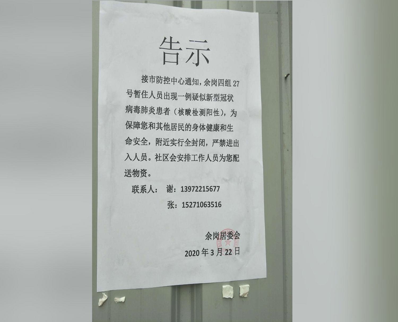 湖北襄阳余岗居委会告示。(志愿者提供/记者乔龙)