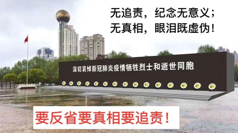 中国民间要求政府官员问责。(网络图片/乔龙提供)