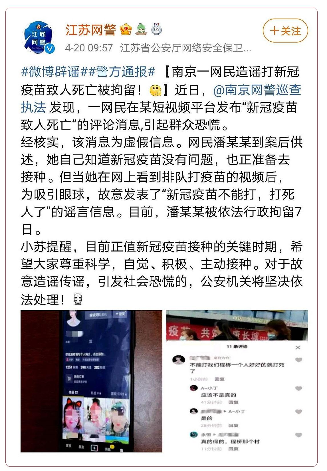 南京警方指一网民发布新冠疫苗致人死短视频,处以行政拘留。(网页截图)