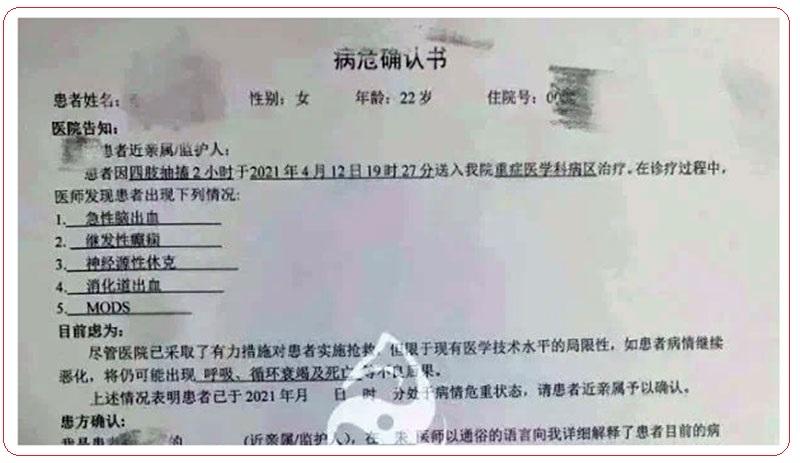 一女大学生接种国产疫苗后病危。(网络图片)