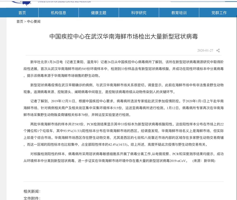 中国疾控中心网站1月27日刊发再华南海鲜市场检出大量新冠病毒。(网站截图/乔龙提供)