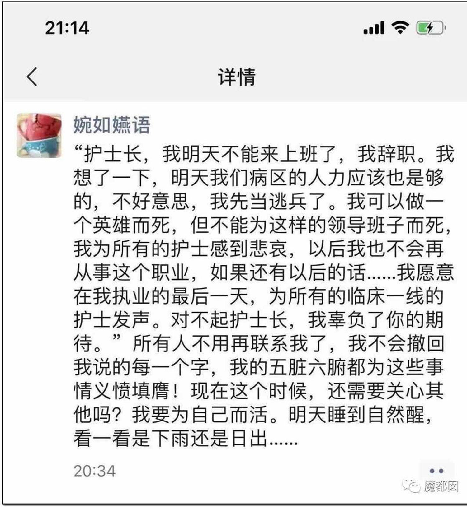 """武汉协和医院护士坠楼亡 """"异议""""护士身处险境"""