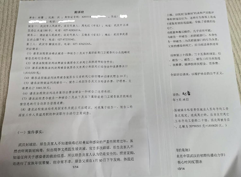 赵蕾起诉状页。(志愿者提供/记者乔龙)