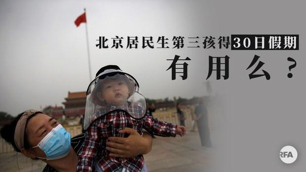 中国多地出台新政鼓励生育  却难阻上半年新生儿出生率大降