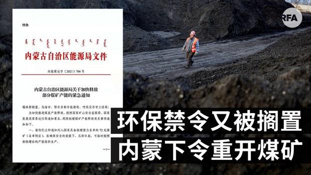 不惜代价应付冬季用煤  内蒙急令重开72处煤矿