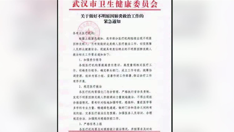 武汉市卫生部门发出紧急通知。(网络图片)